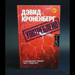 Кроненберг Дэвид - Употреблено