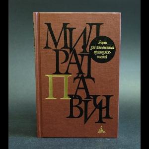Павич Милорад - Ящик для письменных принадлежностей