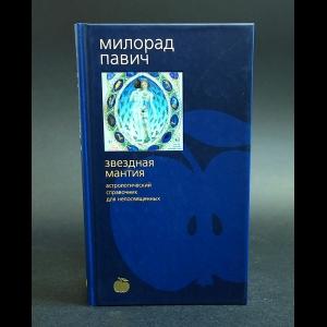 Павич Милорад - Звездная мантия. Астрологический справочник для непосвященных