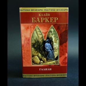 Баркер Клайв - Галили