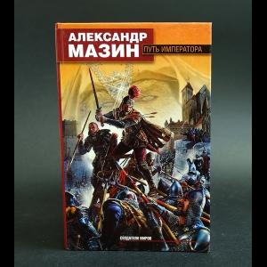 Мазин Александр - Путь императора