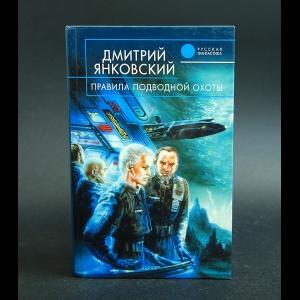 Янковский Дмитрий - Правила подводной охоты