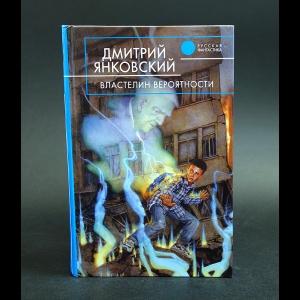 Янковский Дмитрий - Властелин вероятности