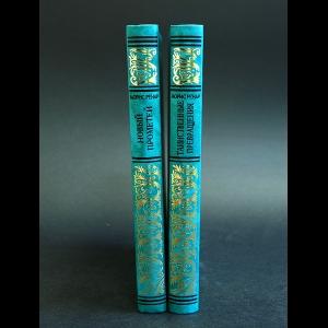 Ренар Морис - Морис Ренар Избранное в 2 томах (комплект из 2 книг)