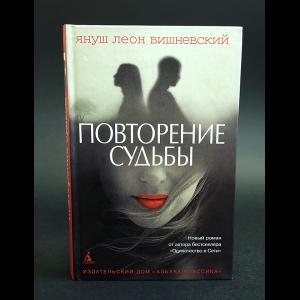 Вишневский Януш Леон - Повторение судьбы