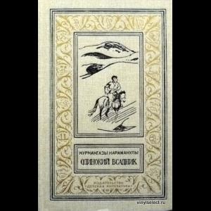 Караманулы Курмангазы - Одинокий Всадник