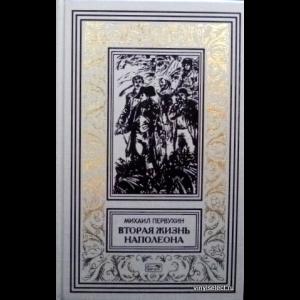 Первухин Михаил - Вторая Жизнь Наполеона