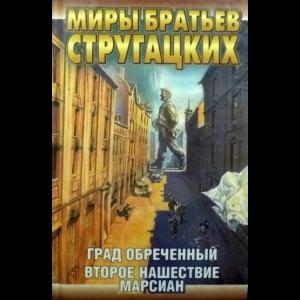 Аркадий и Борис Стругацкие - Град Обреченный. Второе Нашествие Марсиан