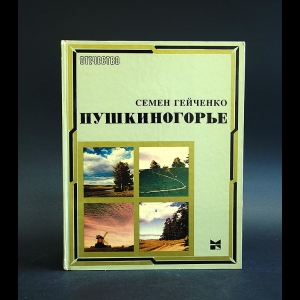 Гейченко Семен - Пушкиногорье