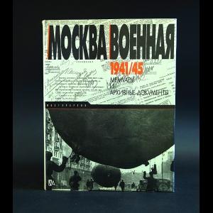 Авторский коллектив - Москва военная 1941/45. Мемуары и архивные документы