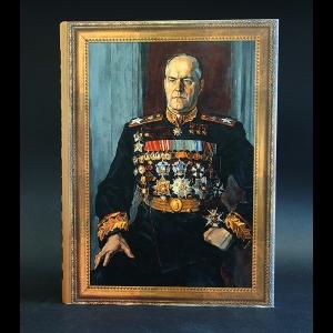 Поженян Григорий - Георгий Жуков. Фотолетопись
