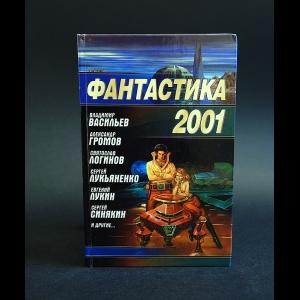 Авторский коллектив - Фантастика 2001
