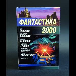 Авторский коллектив - Фантастика 2000