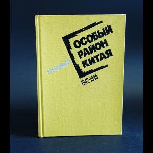 Владимиров Л.П. - Особый район Китая 1942 - 1945 гг.