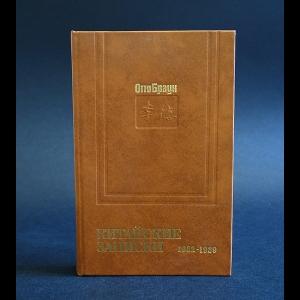 Браун Отто - Китайские записки 1932 - 1939