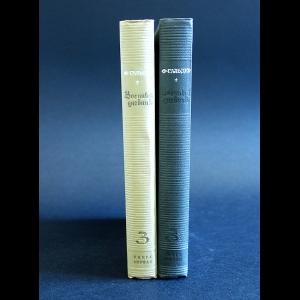 Гальдер Франц - Военный дневник В трех томах. Том 3 (комплект из 2 книг)