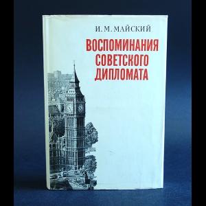 Майский И.М. - Воспоминания советского дипломата