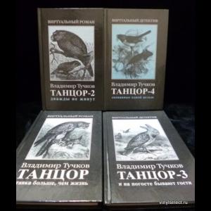 Тучков Владимир - Танцор (комплект из 4 книг)