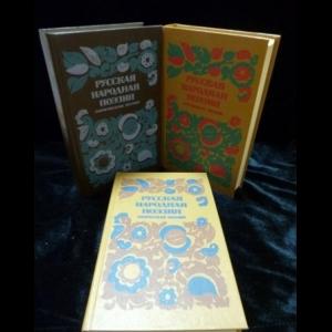 Авторский коллектив - Русская Народная Поэзия (комплект из 3 книг)