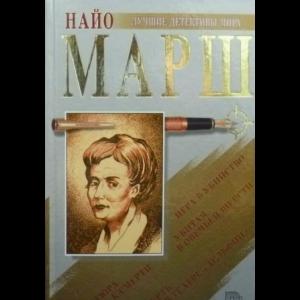 Марш Найо - Сборник Романов