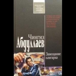 Абдуллаев Чингиз - Завещание Олигарха