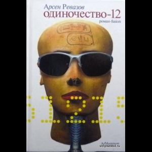 Ревазов Арсен - Одиночество-12