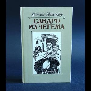 Искандер Фазиль - Сандро из Чегема. В трех книгах. Книга 1