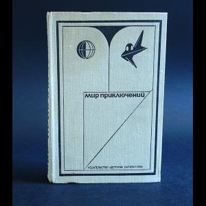 Авторский коллектив - Мир приключений 1973
