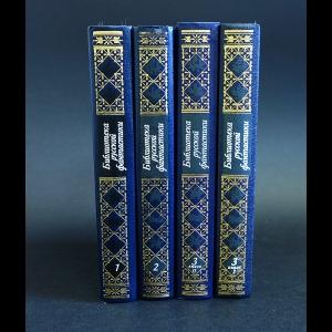 Авторский коллектив - Библиотека русской фантастики  (комплект из 4 книг)