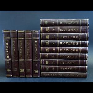 Сталин И.В. - И. Сталин. Собрание сочинений в 13 томах. Краткая биография (комплект из 14 книг)