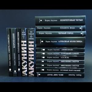 Акунин Борис - Борис Акунин комплект из 16 книг