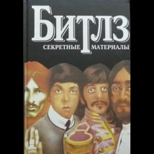 Макарьев Артур - Битлз. Секретные Материалы