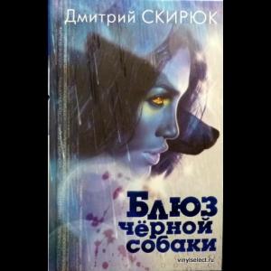 Скирюк Дмитрий - Блюз Черной Собаки