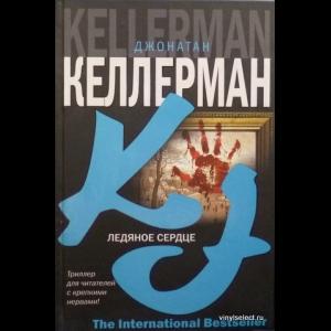 Келлерман Джонатан - Ледяное Сердце