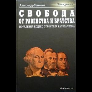 Никонов Александр - Свобода От Равенства и Братства. Моральный Кодекс Строителя Капитализма
