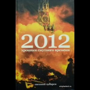 Зубарев Евгений - 2012. Хроники Смутного Времени