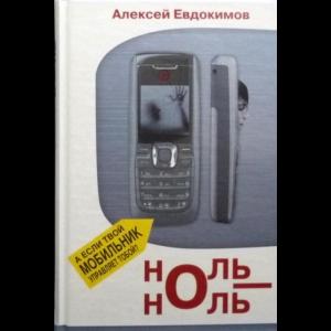 Евдокимов Алексей - Ноль-Ноль