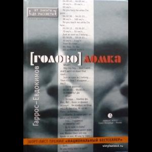 Гаррос Александр, Евдокимов Алексей - [голово]ломка