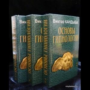 Кандыба Виктор - Основы Гипнологии (комплект из 3 книг)