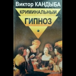 Кандыба Виктор - Криминальный Гипноз (комплект из 2 книг)
