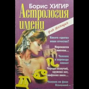 Хигир Борис - Астрология Имени