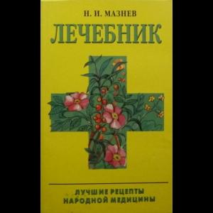 Мазнев Николай - Лечебник . Народные Способы