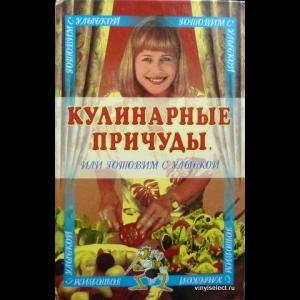 Неустановленный Автор - Кулинарные Причуды, Или Готовим С Улыбкой