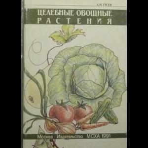 Гусев Александр - Целебные Овощные Растения