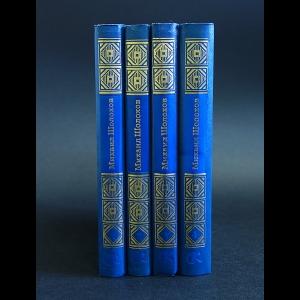 Шолохов М.А. - Тихий дон (комплект из 4 книг)