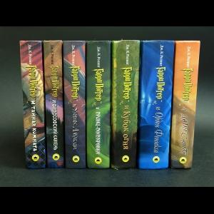 Ролинг Джоан Кэтлин - Гарри Поттер комплект из 7 книг
