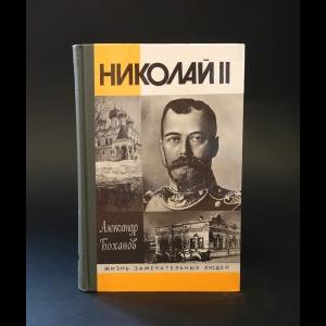 Боханов А.Н. - Николай II