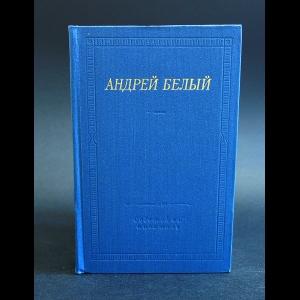 Белый Андрей - Андрей Белый Стихотворения и поэмы