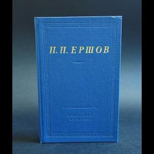 Ершов Петр - Конек-Горбунок. Стихотворения.