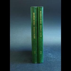 Сучков Борис - Лики времени (комплект из 2 книг)